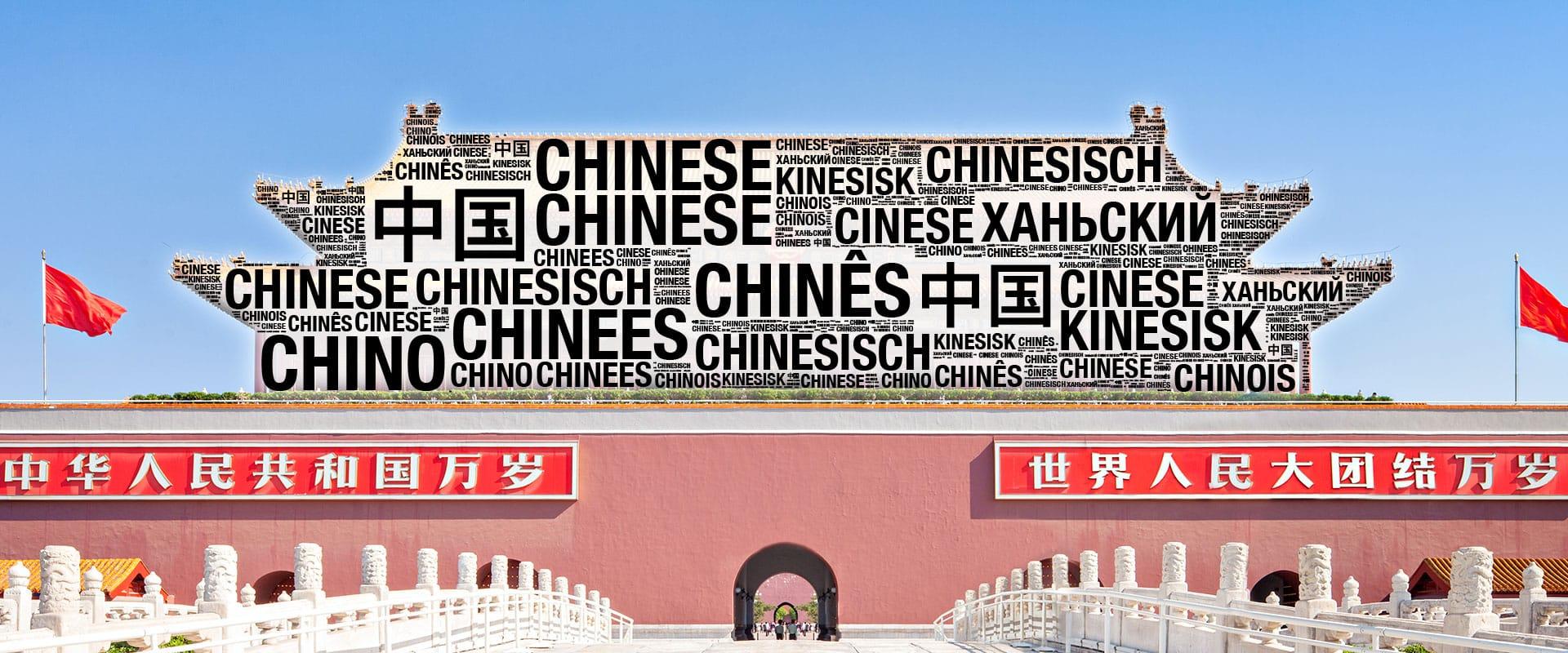 Tiananmen Square Wortwolke - Übersetzungen München